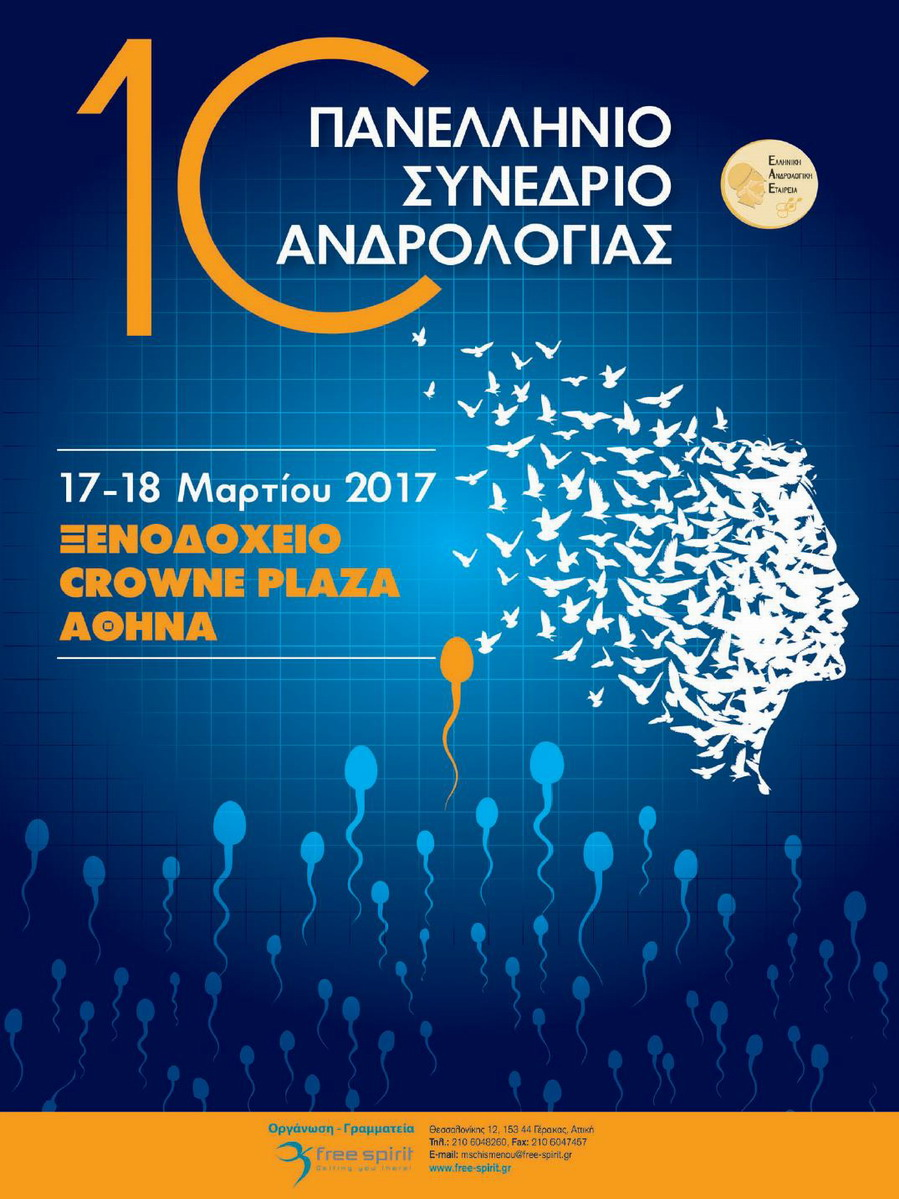 10o Πανελλήνιο Συνέδριο Ανδρολογίας