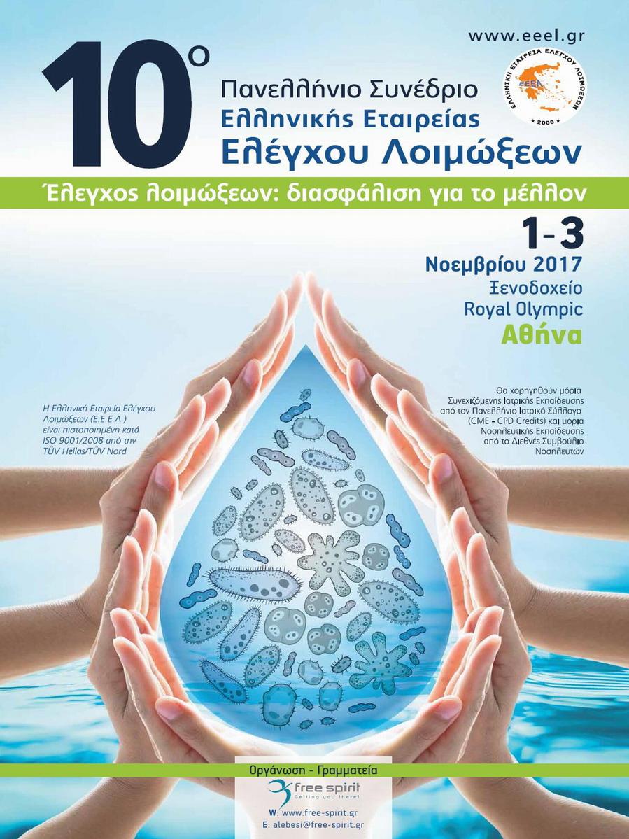 10o Πανελλήνιο Συνέδριο Ελληνικής Εταιρείας Ελέγχου Λοιμώξεων