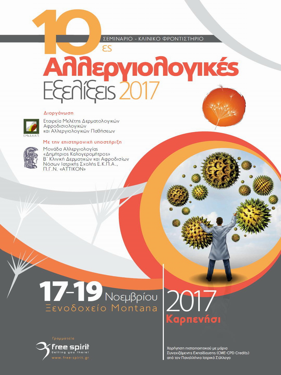 10ες Αλλεργιολογικές Εξελίξεις 2017