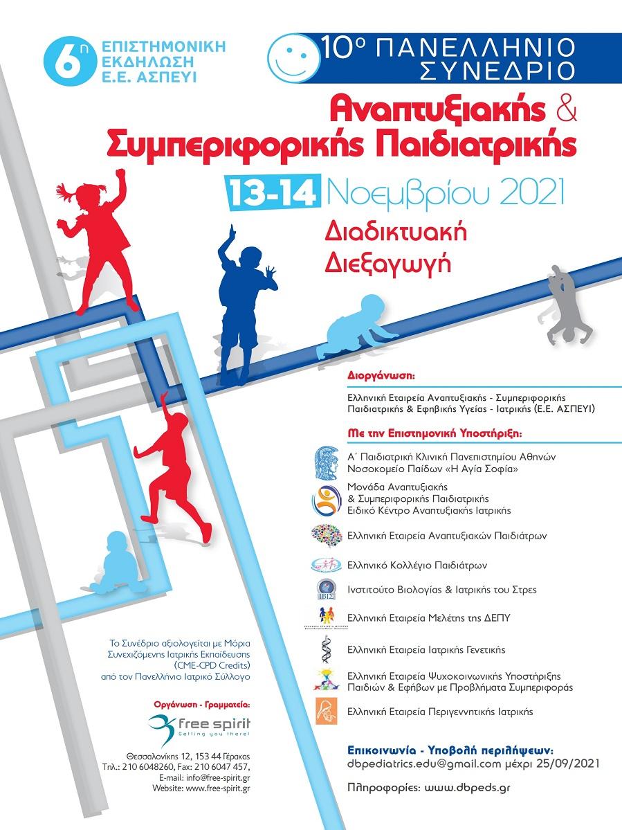10o Πανελλήνιο Συνέδριο Αναπτυξιακής - Συμπεριφορικής Παιδιατρικής
