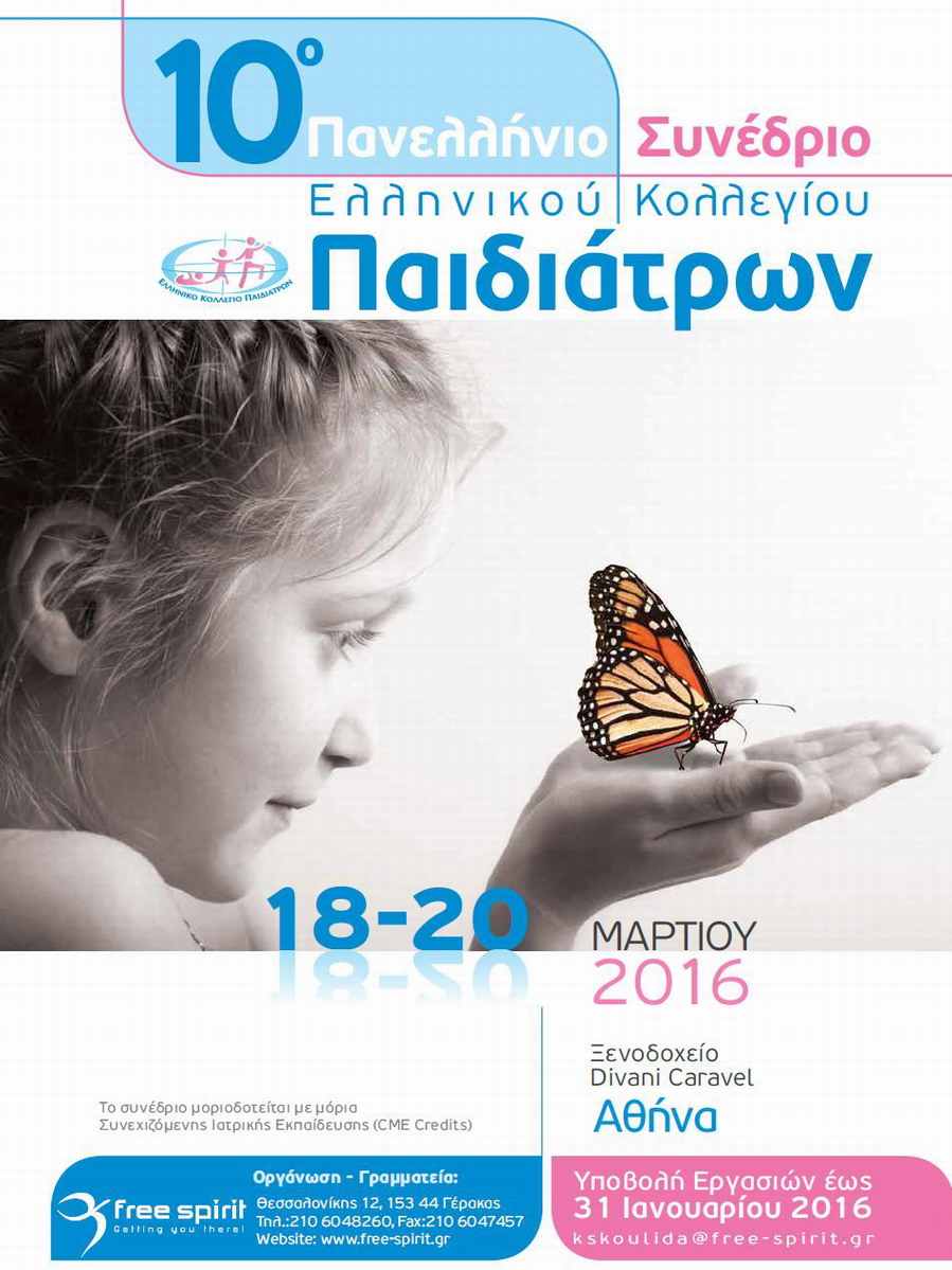 10th Panhellenic Congress of Hellenic College of Pediatricians