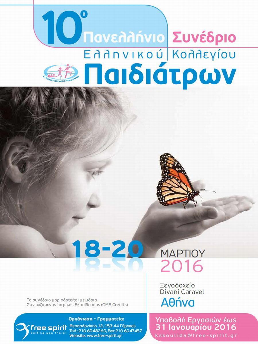 10ο Πανελλήνιο Συνέδριο Ελληνικού Κολλεγίου Παιδιάτρων