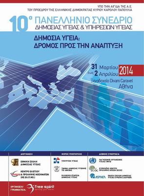 10ο Πανελλήνιο Συνέδριο Δημόσιας Υγείας & Υπηρεσιών Υγείας