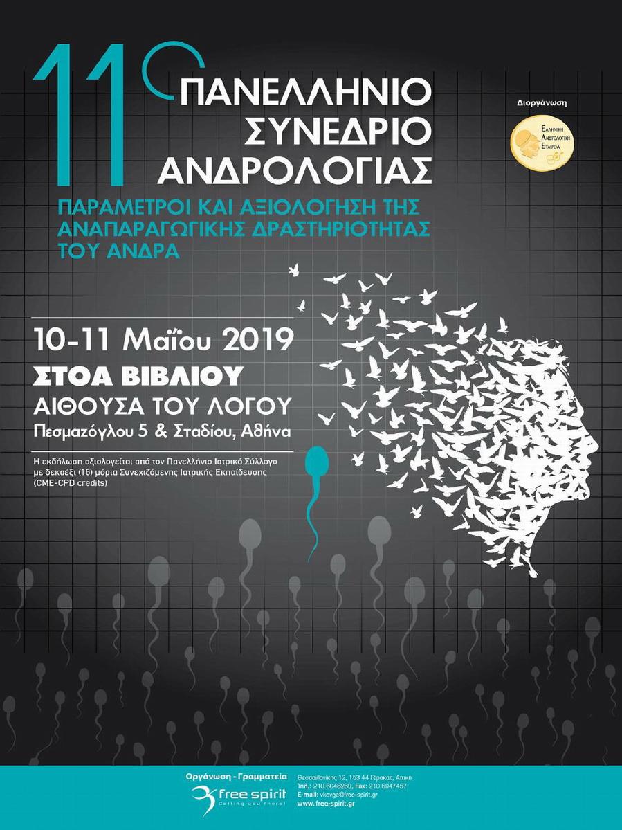 11o Πανελλήνιο Συνέδριο Ανδρολογίας