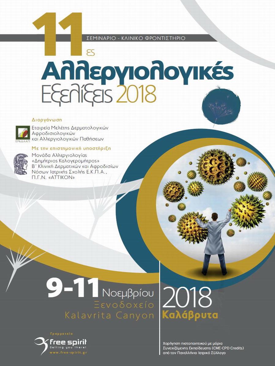 11ες Αλλεργιολογικές Εξελίξεις 2018