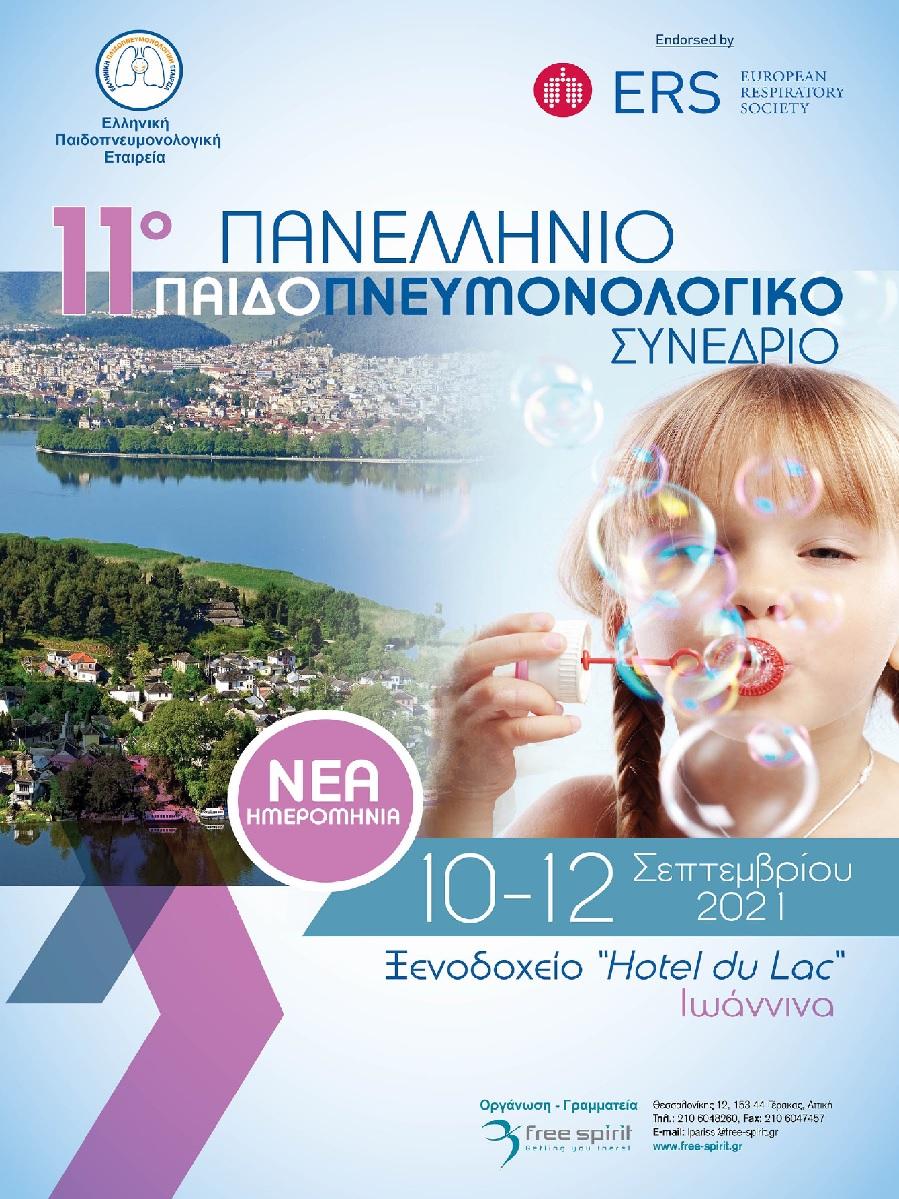 11ο Πανελλήνιο Παιδοπνευμονολογικό Συνέδριο