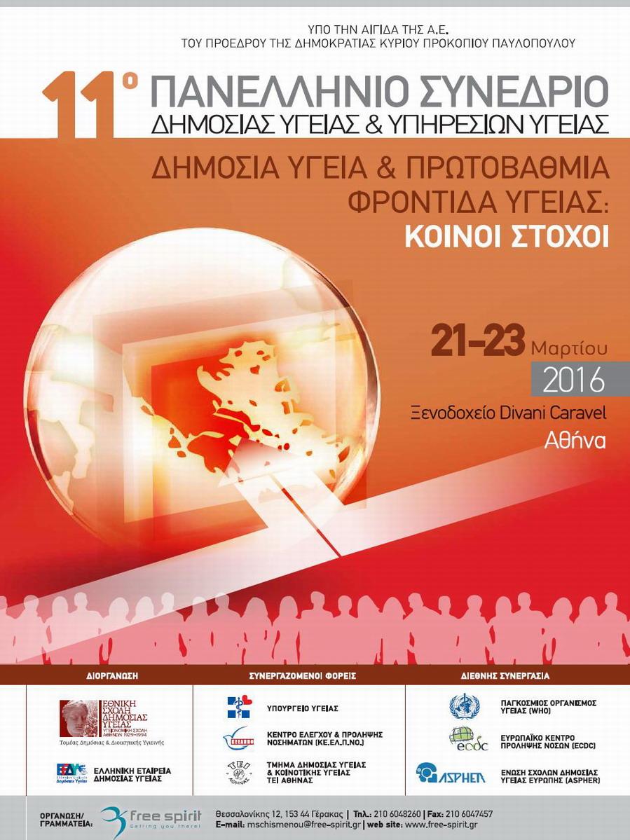 11ο Πανελλήνιο Συνέδριο Δημόσιας Υγείας & Υπηρεσιών Υγείας