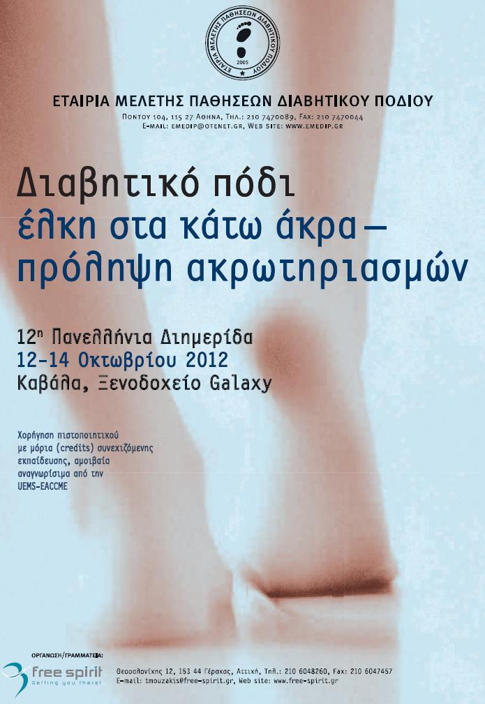 12th Panhellenic Meeting of the Hellenic Association for the Study of Diabetic Foot Disease