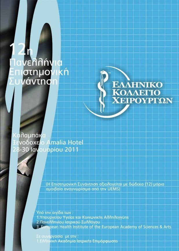12η Πανελλήνια Επιστημονική Συνάντηση του Ελληνικού Κολλεγίου Χειρουργών