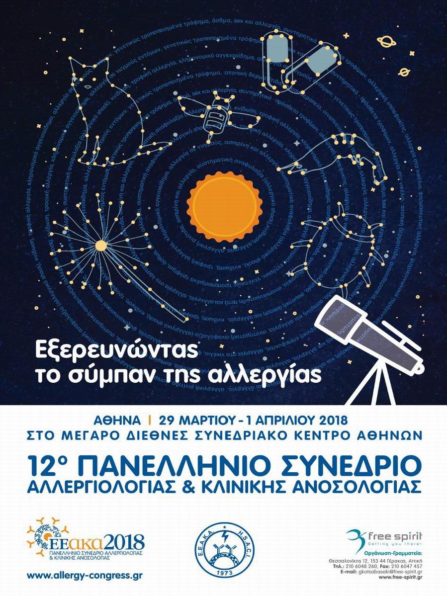 """12o Πανελλήνιο Συνέδριο Αλλεργιολογίας & κλινικής Ανοσολογίας """"Εξερευνώντας το σύμπαν της αλλεργίας"""""""