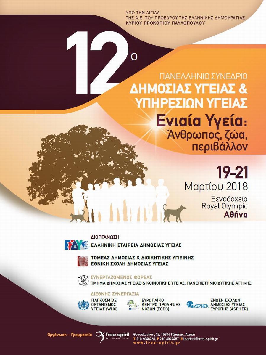 12ο Πανελλήνιο Συνέδριο Δημόσιας Υγείας & Υπηρεσιών Υγείας