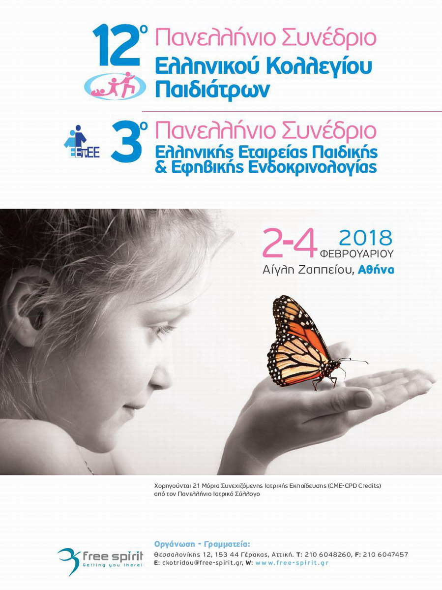 12ο Πανελλήνιο Συνέδριο Ελληνικού Κολλεγίου Παιδιάτρων