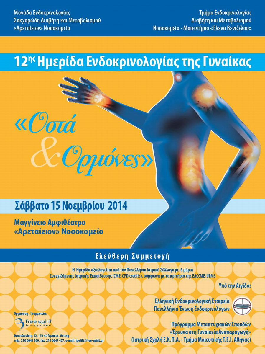 12th Conference of Female Endocrinology