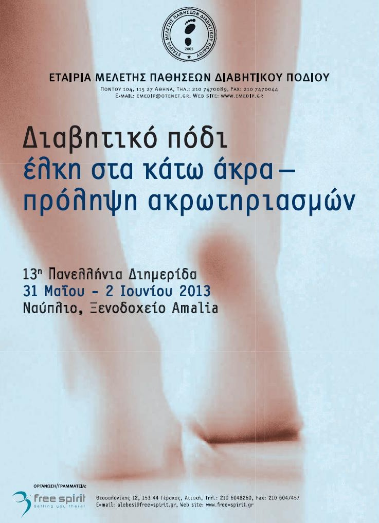 13th Panhellenic Meeting of the Hellenic Association for the Study of Diabetic Foot Disease