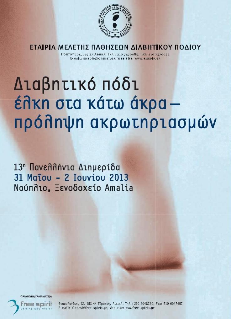 13η Πανελλήνια Διημερίδα της Εταιρείας Μελέτης Παθήσεων Διαβητικού Ποδιού