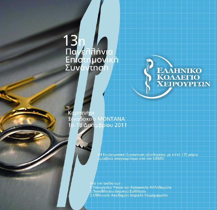 13th Panhellenic Meeting of Hellenic College of Surgeons