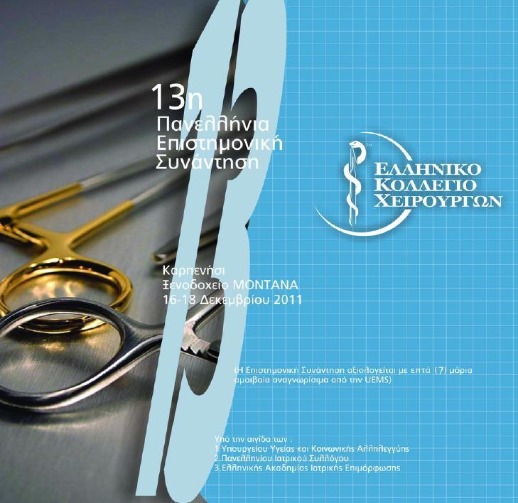 13η Πανελλήνια Επιστημονική Συνάντηση του Ελληνικού Κολλεγίου Χειρουργών