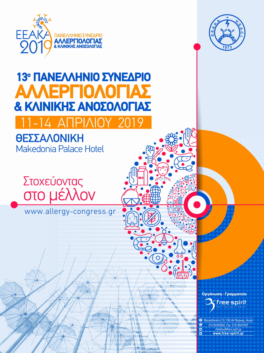 """13o Πανελλήνιο Συνέδριο Αλλεργιολογίας & κλινικής Ανοσολογίας """"Στοχεύοντας στο μέλλον"""""""