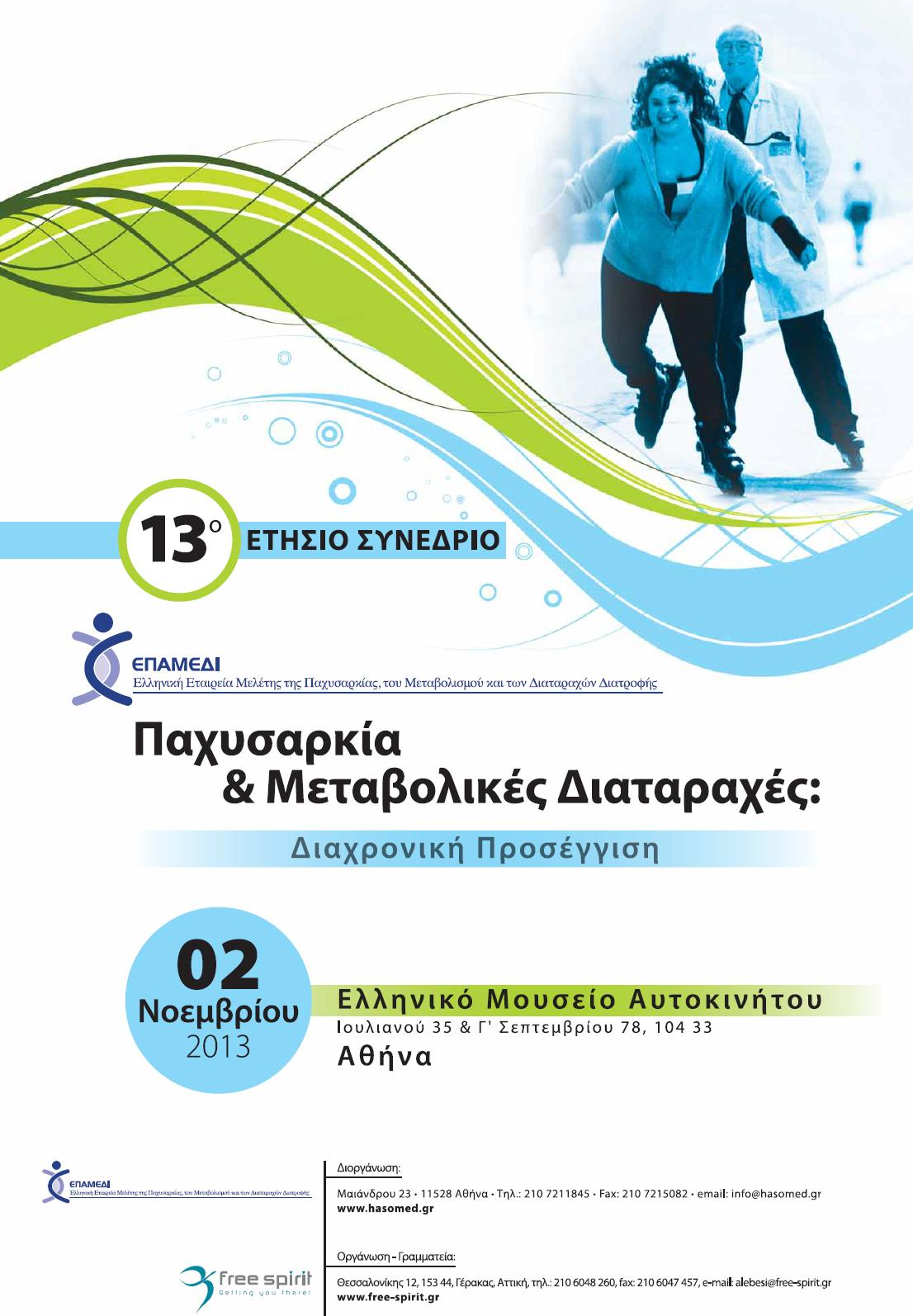 13th Panhellenic Conference on Obesity & Metabolic Disorders: Longitudinal Approach