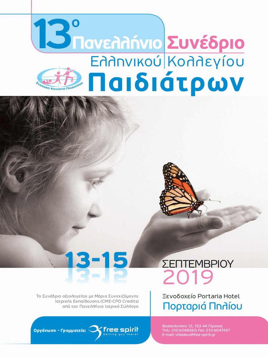 13o Πανελλήνιο Συνέδριο Ελληνικού Κολλεγίου Παιδιάτρων