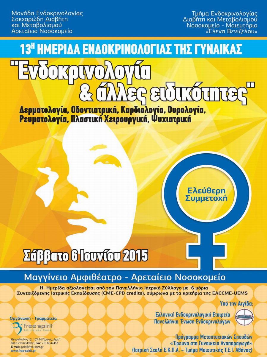 13η Ημερίδα Ενδοκρινολογίας της Γυναίκας