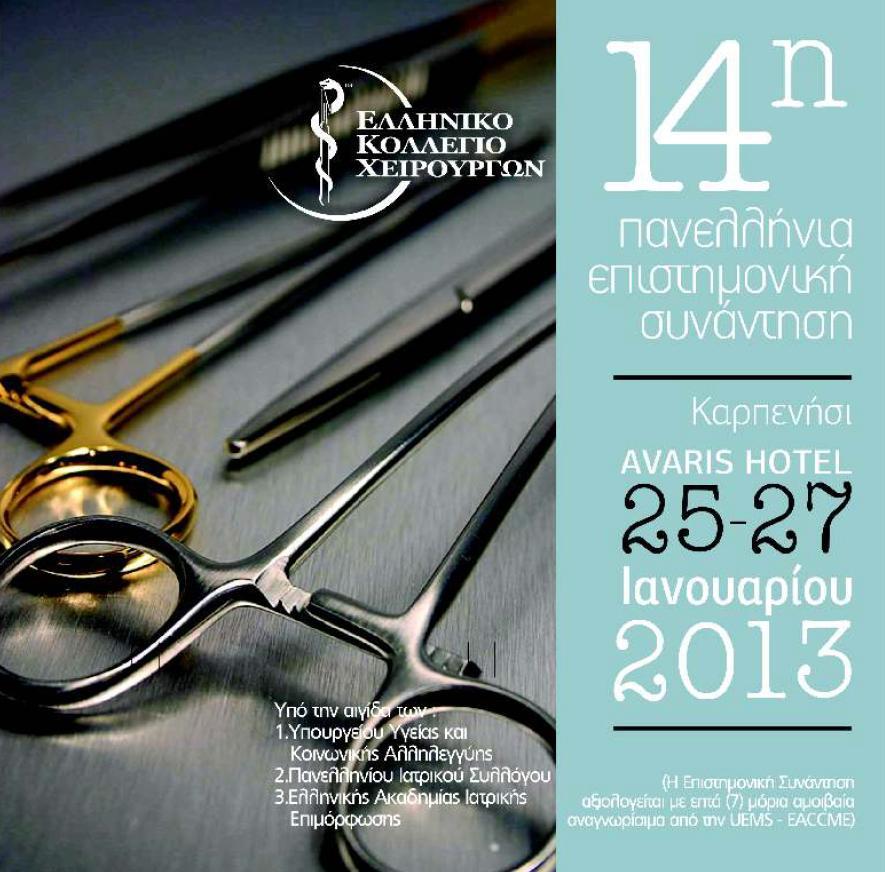 14η Πανελλήνια Επιστημονική Συνάντηση του Ελληνικού Κολλεγίου Χειρουργών