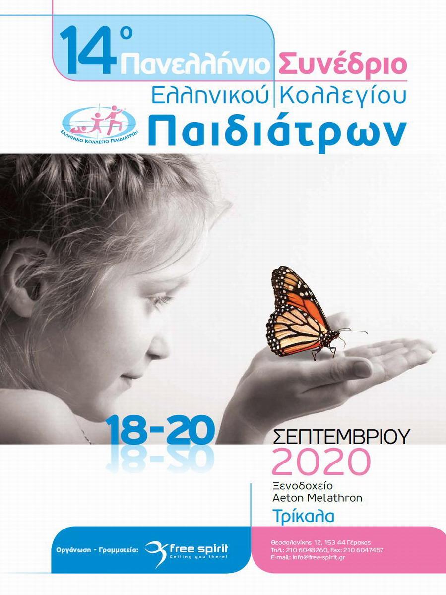 14o Πανελλήνιο Συνέδριο Ελληνικού Κολλεγίου Παιδιάτρων