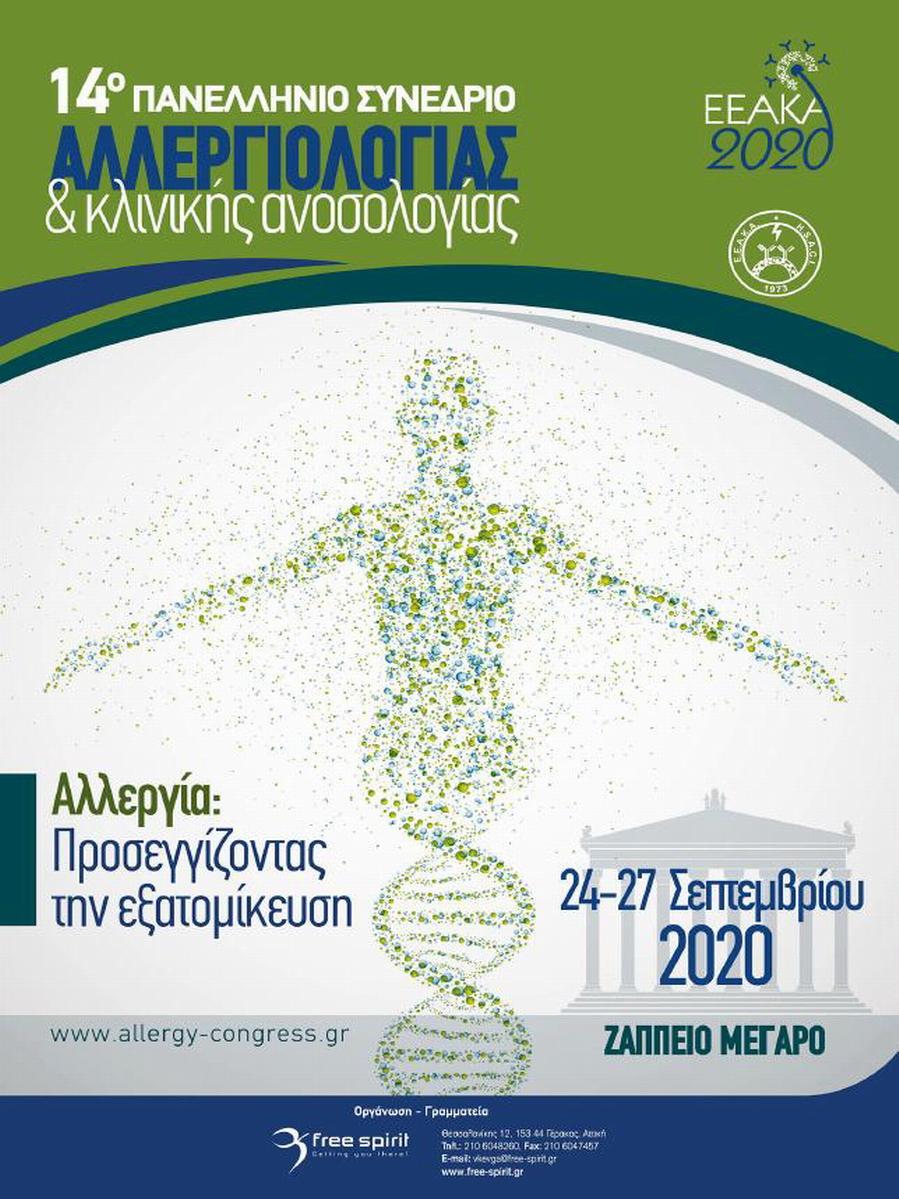 """14o Πανελλήνιο Συνέδριο Αλλεργιολογίας & κλινικής Ανοσολογίας """"Αλλεργία: Προσεγγίζοντας την εξατομίκευση"""""""