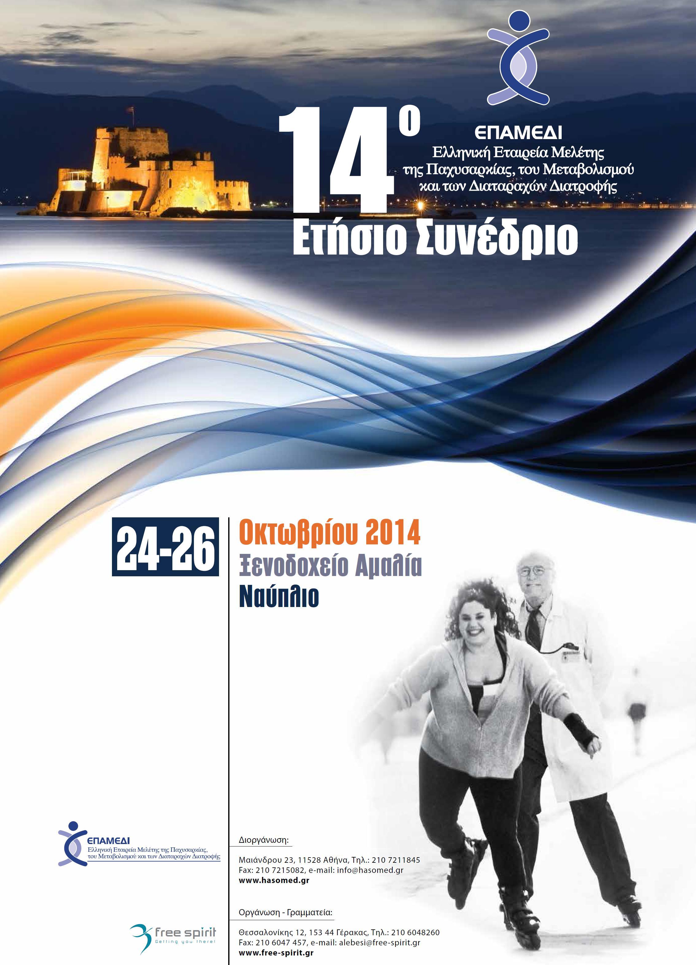 14ο Ετήσιο Συνέδριο «Παχυσαρκίας - Μεταβολισμού και των Διαταραχών Διατροφής»