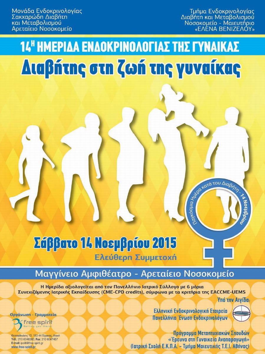 14η Ημερίδα Ενδοκρινολογίας της Γυναίκας