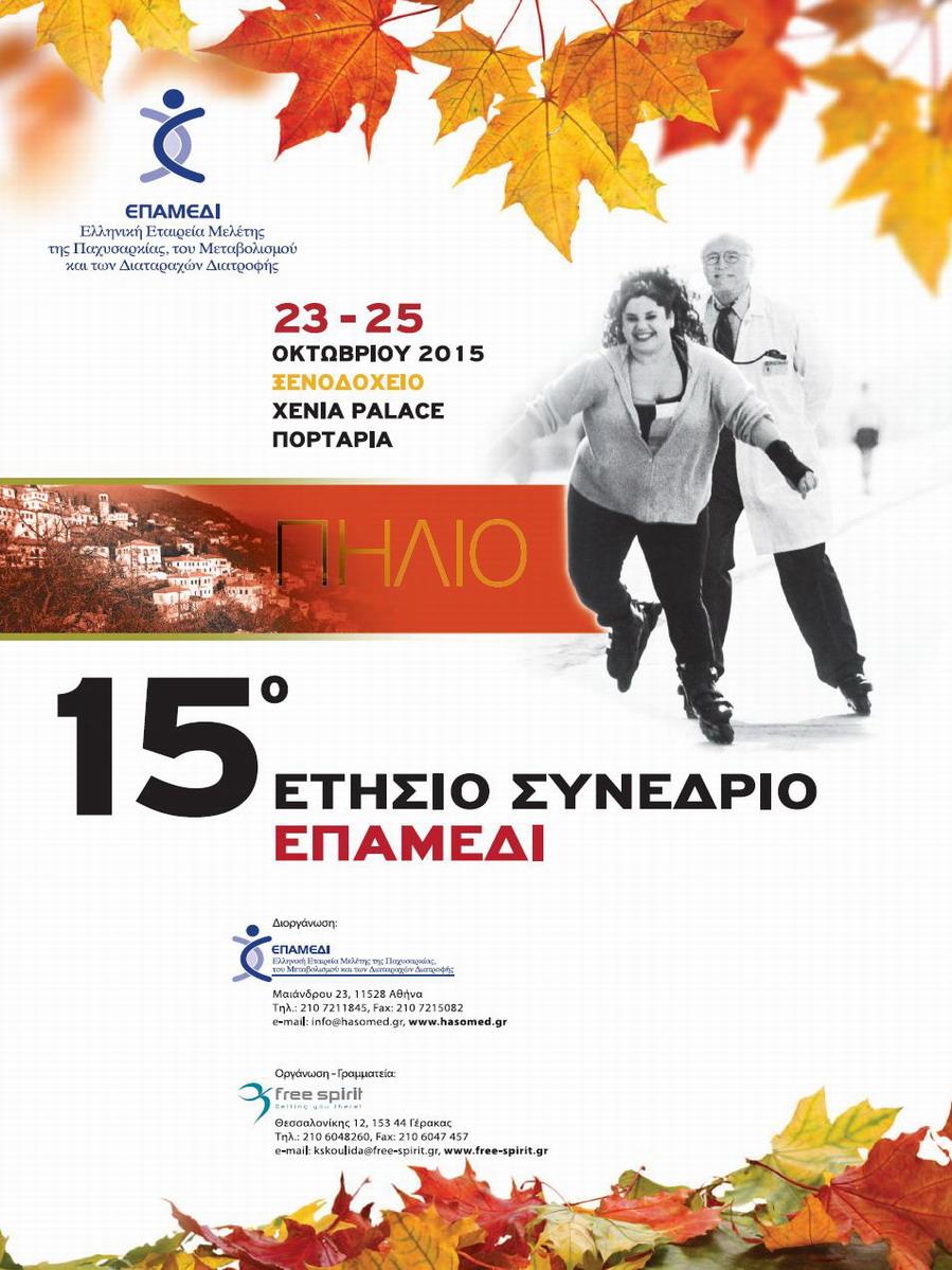 15ο Ετήσιο Συνέδριο «Παχυσαρκίας - Μεταβολισμού και των Διαταραχών Διατροφής»