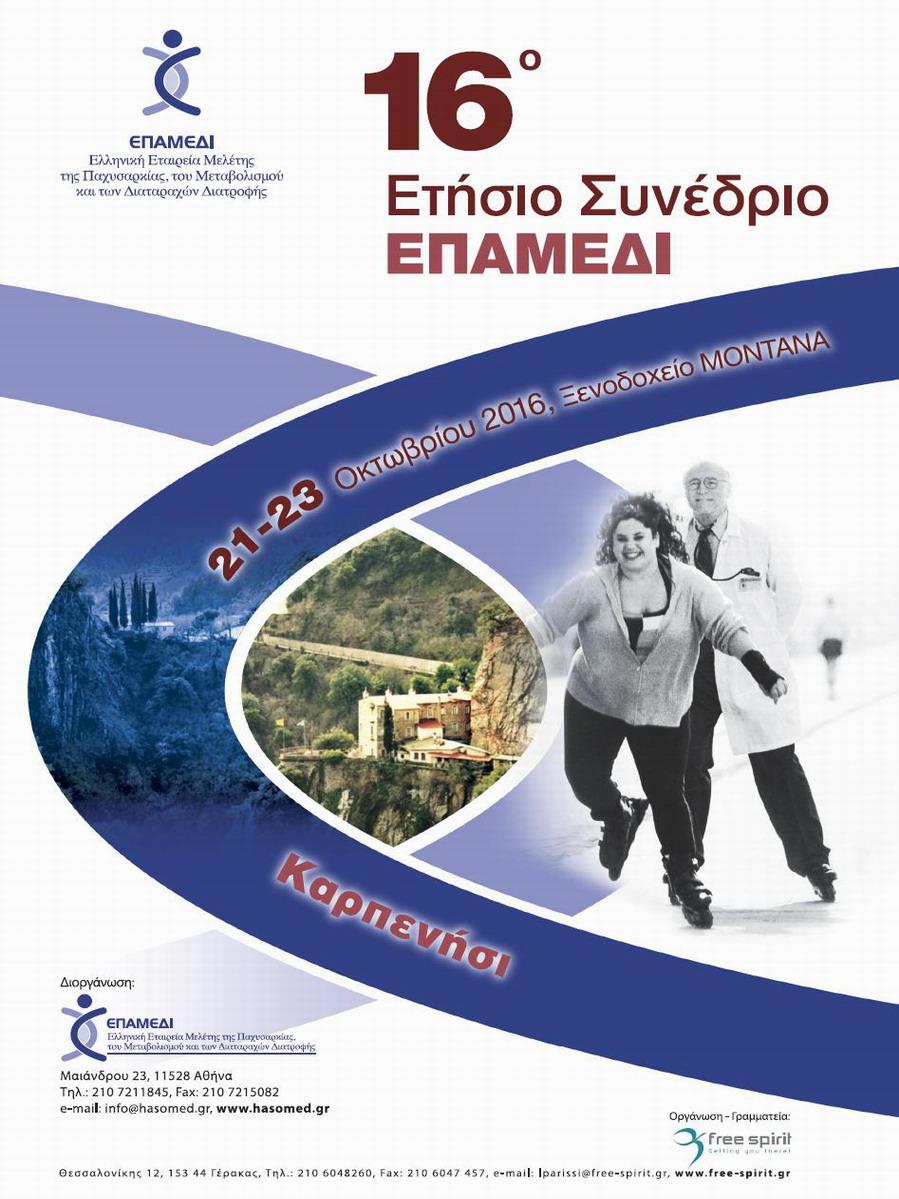 16ο Ετήσιο Συνέδριο «Παχυσαρκίας - Μεταβολισμού και των Διαταραχών Διατροφής»