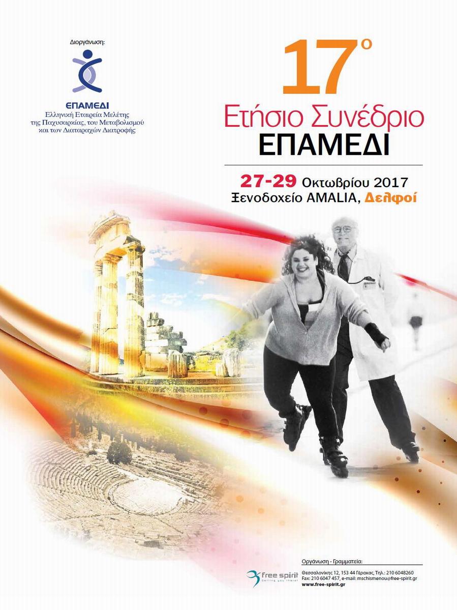 17ο Ετήσιο Συνέδριο «Παχυσαρκίας - Μεταβολισμού και των Διαταραχών Διατροφής»