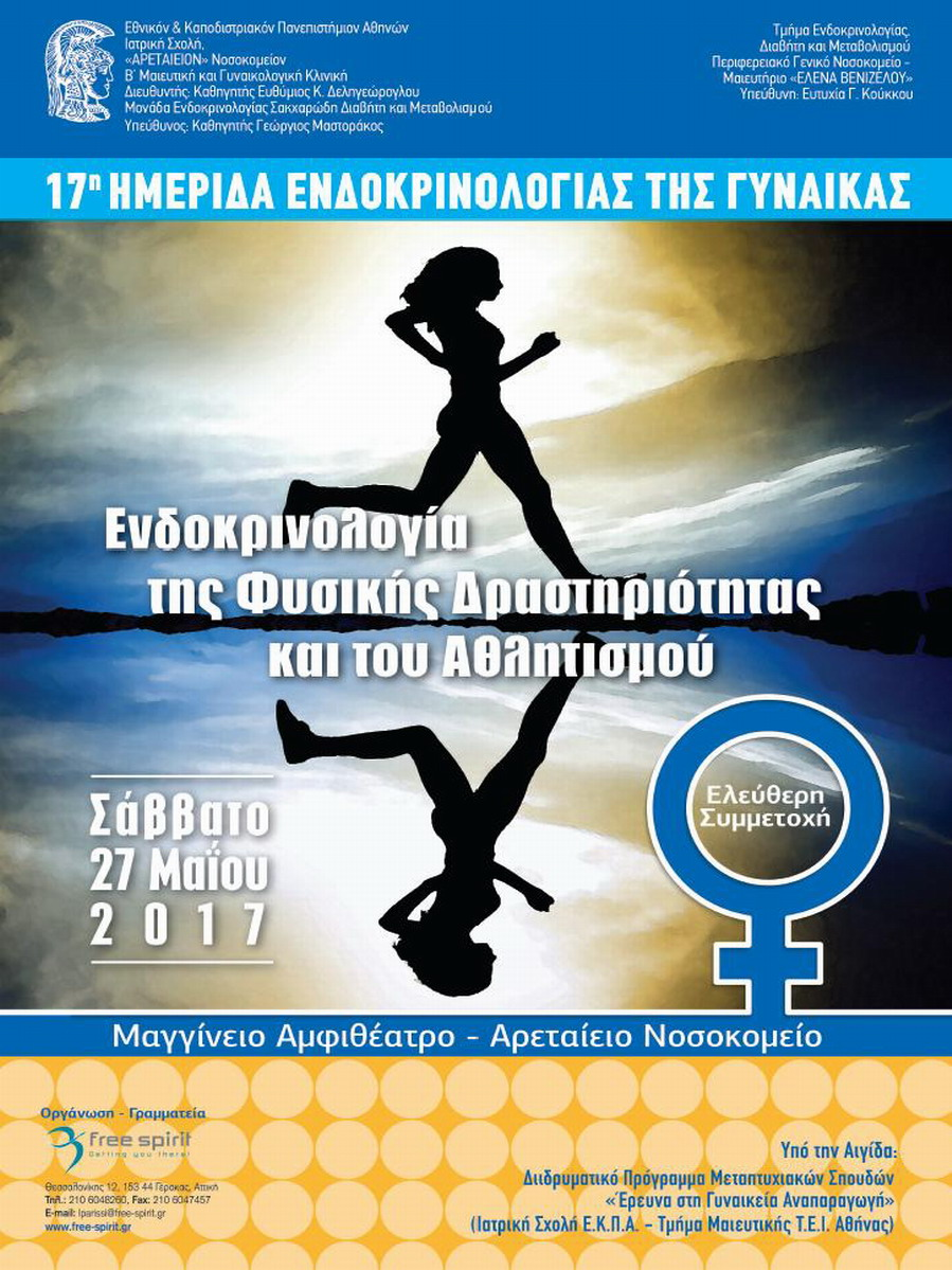 17η Ημερίδα Ενδοκρινολογίας της Γυναίκας