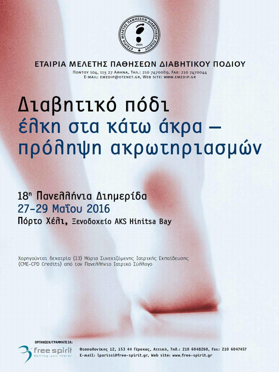 18th Panhellenic Meeting of the Hellenic Association for the Study of Diabetic Foot Disease