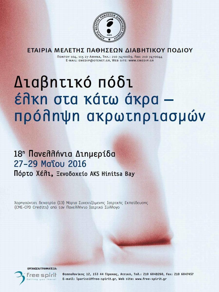 18η Πανελλήνια Διημερίδα της Εταιρείας Μελέτης Παθήσεων Διαβητικού Ποδιού