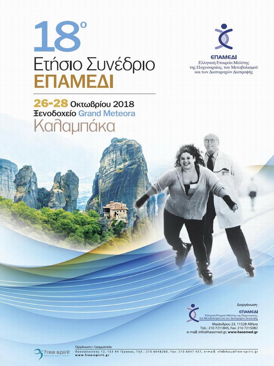 18ο Ετήσιο Συνέδριο «Παχυσαρκίας - Μεταβολισμού και των Διαταραχών Διατροφής»
