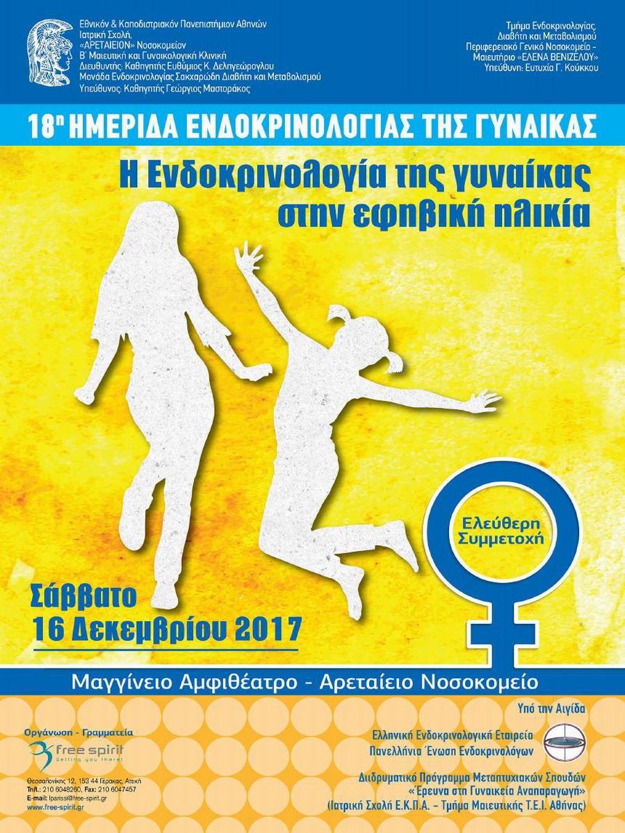 18η Ημερίδα Ενδοκρινολογίας της Γυναίκας