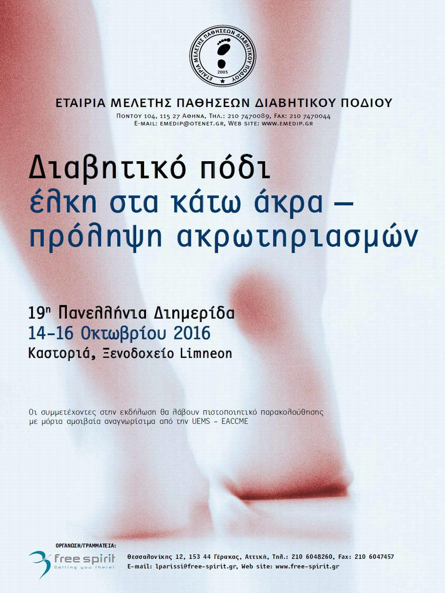 19th Panhellenic Meeting of the Hellenic Association for the Study of Diabetic Foot Disease