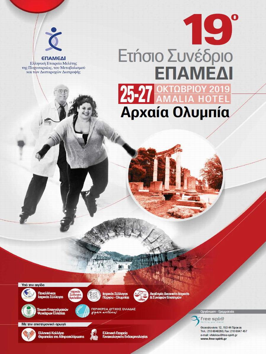 19ο Ετήσιο Συνέδριο «Παχυσαρκίας - Μεταβολισμού και των Διαταραχών Διατροφής»