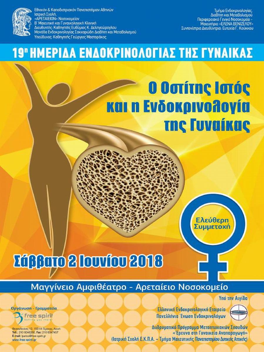 19η Ημερίδα Ενδοκρινολογίας της Γυναίκας