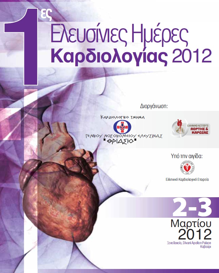 1st Cardiology Days of Elefsis 2012