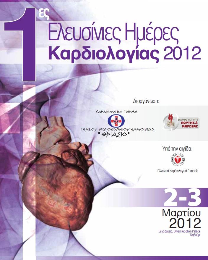 1ες Ελευσίνιες Ημέρες Καρδιολογίας 2012