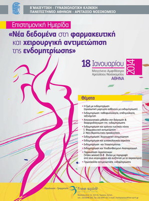 "Scientific Seminar ""New data in the pharmaceutical and surgical treatment of endometriosis"""
