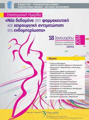 """Επιστημονική Ημερίδα """"Νέα δεδομένα στη φαρμακευτική και χειρουργική αντιμετώπιση της ενδομητρίωσης"""""""