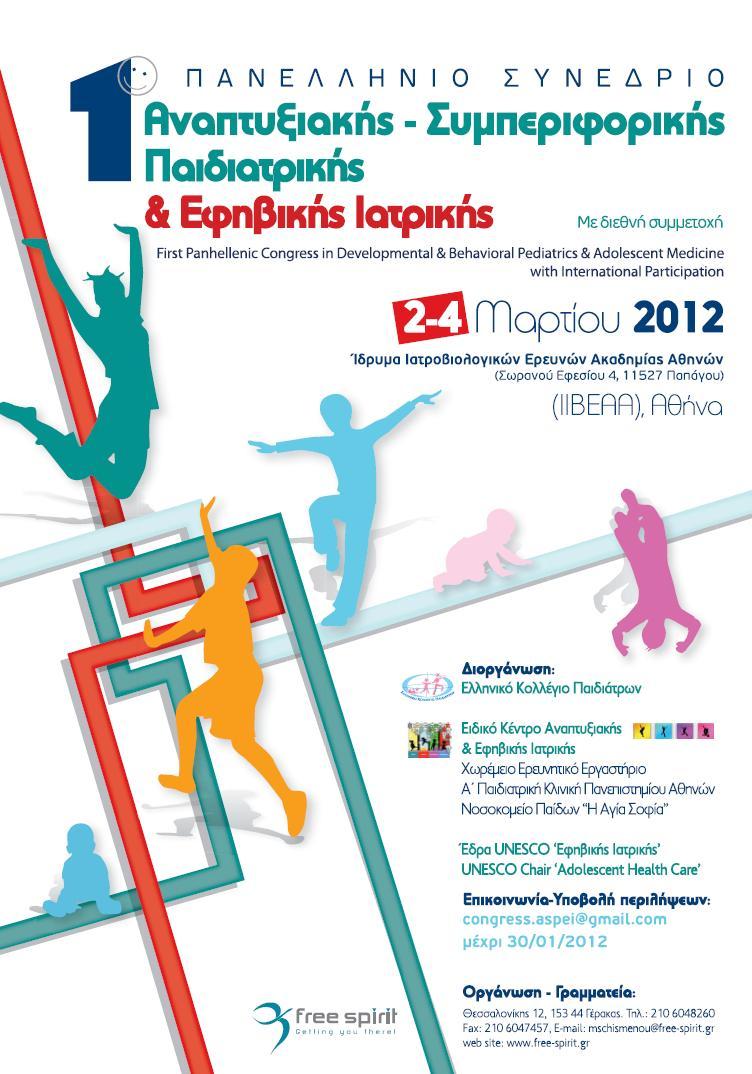 1o Πανελλήνιο Συνέδριο Αναπτυξιακής - Συμπεριφορικής Παιδιατρικής & Εφηβικής Ιατρικής