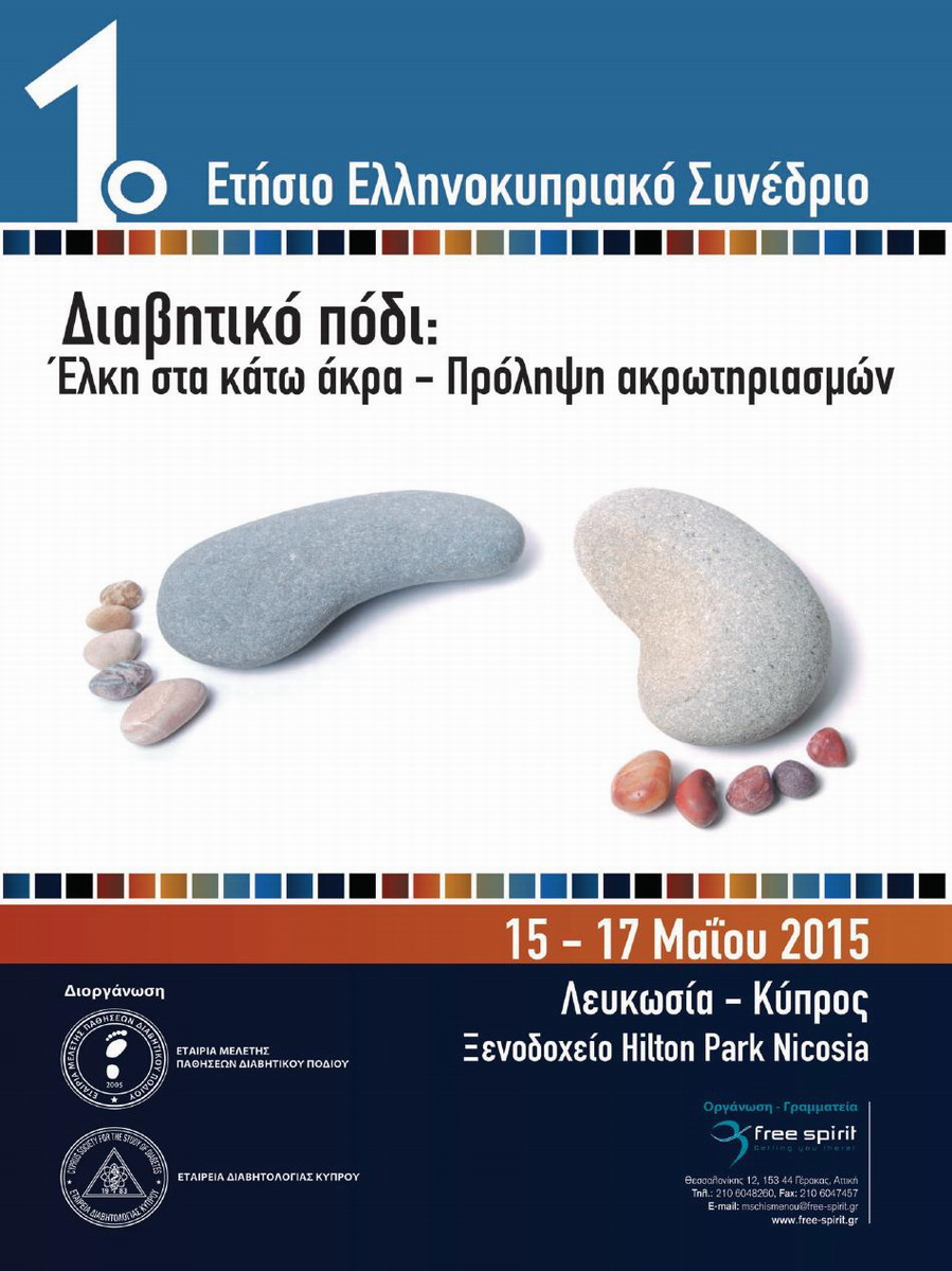 1st Annual Greek Cypriot Conference for the Study of Diabetic Foot Disease