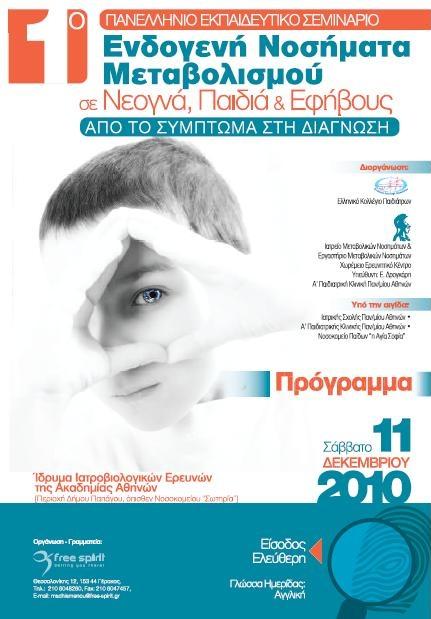 1ο Πανελλήνιο Εκπαιδευτικό Σεμινάριο Ενδογενή Νοσήματα Μεταβολισμού σε Νεογνά, Παιδιά & Εφήβους