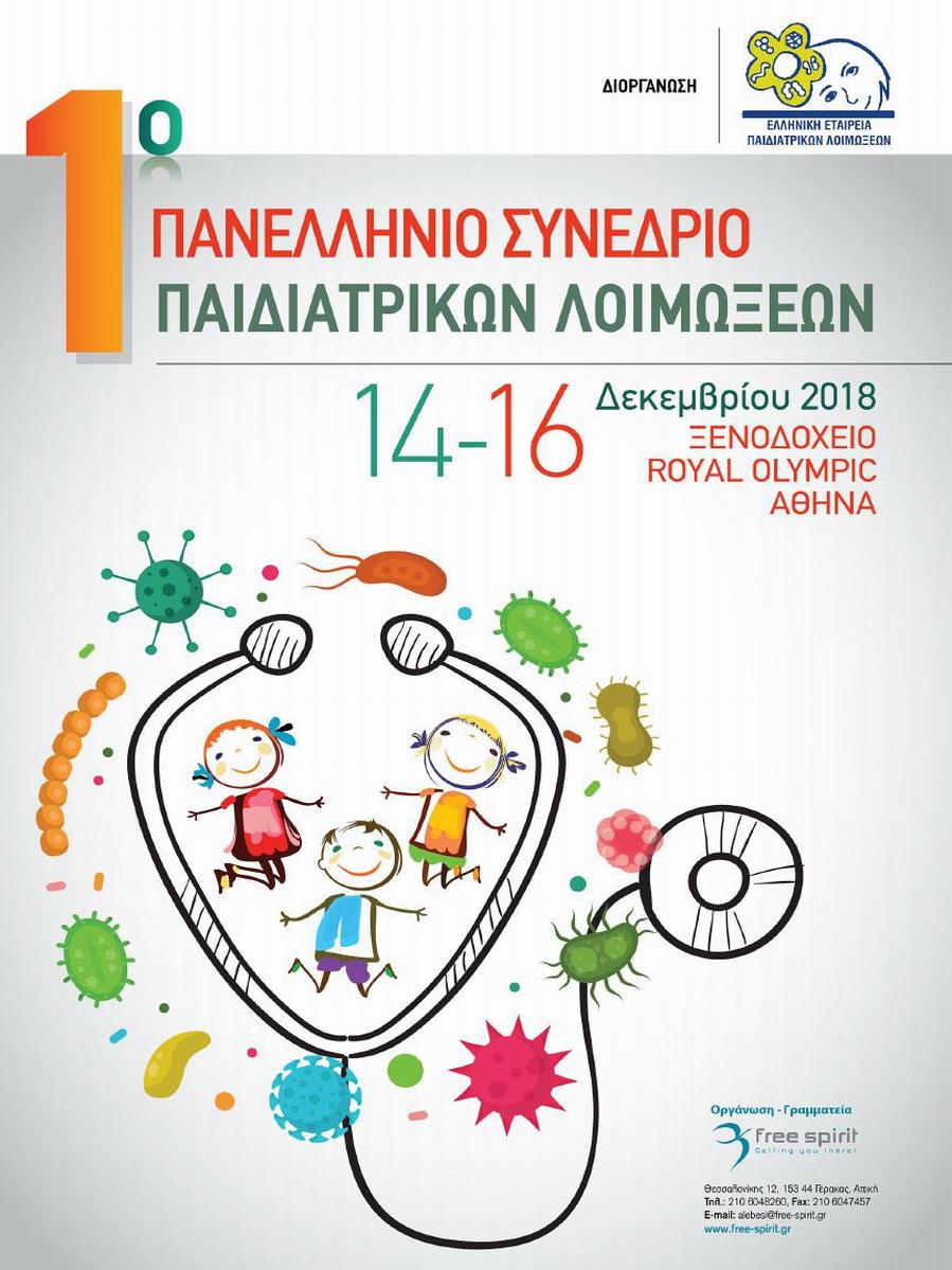 1ο Πανελλήνιο Συνέδριο Παιδιατρικών Λοιμώξεων