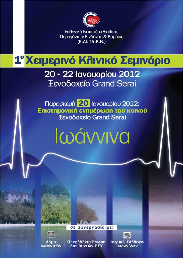 1st Winter Clinical Seminar